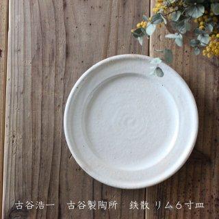 古谷製陶所 古谷浩一 鉄散 リム6寸皿【信楽焼】