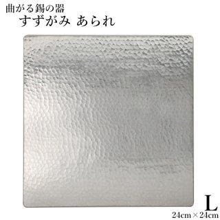 シマタニ昇龍工房 錫紙(すずがみ)あられ 【L】24cm×24cm