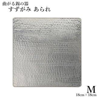 シマタニ昇龍工房 錫紙(すずがみ)あられ 【M】18cm×18cm