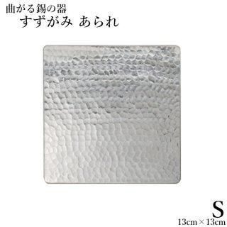 シマタニ昇龍工房 錫紙(すずがみ)あられ 【S】13cm×13cm