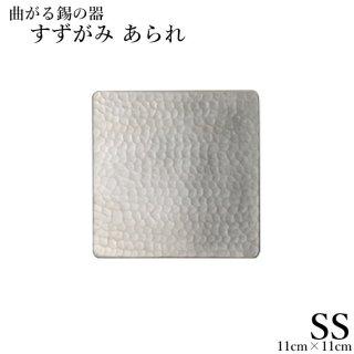 シマタニ昇龍工房 錫紙(すずがみ)あられ 【SS】11cm×11cm