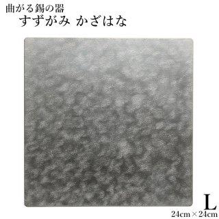 シマタニ昇龍工房 錫紙(すずがみ)かざはな 【L】24cm×24cm