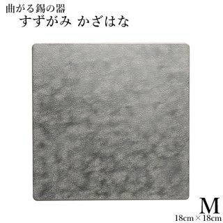 シマタニ昇龍工房 錫紙(すずがみ)かざはな 【M】18cm×18cm