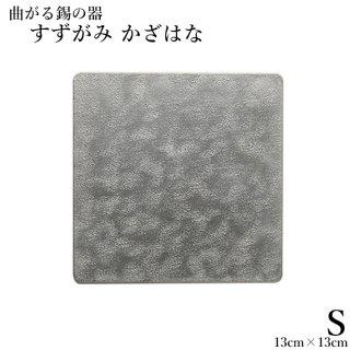 シマタニ昇龍工房 錫紙(すずがみ)かざはな 【S】13cm×13cm