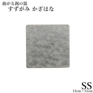 シマタニ昇龍工房 錫紙(すずがみ)かざはな 【SS】11cm×11cm