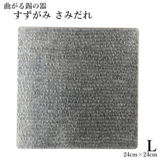 シマタニ昇龍工房 錫紙(すずがみ)さみだれ 【L】24cm×24cm