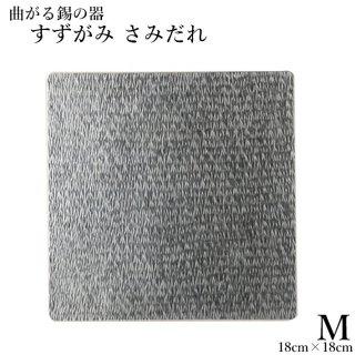シマタニ昇龍工房 錫紙(すずがみ)さみだれ 【M】18cm×18cm