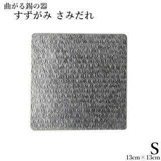 シマタニ昇龍工房 錫紙(すずがみ)さみだれ 【S】13cm×13cm