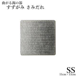 シマタニ昇龍工房 錫紙(すずがみ)さみだれ 【SS】11cm×11cm