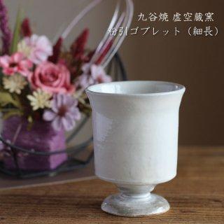 九谷焼 虚空蔵窯 粉引ゴブレット(細長)