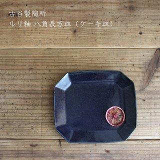 古谷製陶所 古谷浩一 八角長方皿(ケーキ皿)ルリ釉 【信楽焼】瑠璃