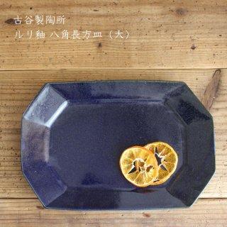 古谷製陶所 古谷浩一 ルリ釉 八角長方皿(プレート 大)   【信楽焼】