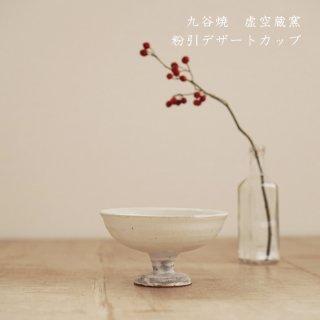 九谷焼 虚空蔵窯 粉引デザートカップ
