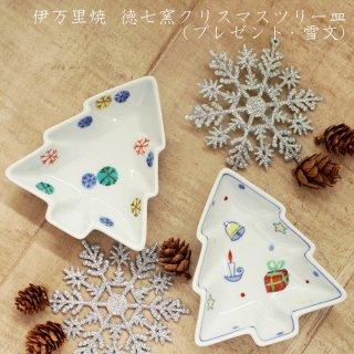 伊万里焼 徳七窯 クリスマスツリー皿(プレゼント・雪文)
