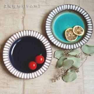 美濃焼 正陶苑 SHOTOEN 粉引リム皿S