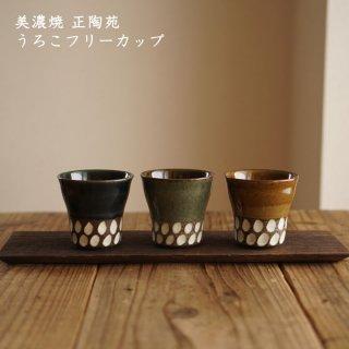 美濃焼 正陶苑 SHOTOEN うろこフリーカップ