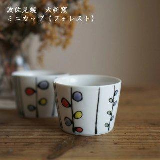 波佐見焼 大新窯 ミニカップ  フォレスト