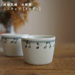 波佐見焼 大新窯 ミニカップ  メロディ