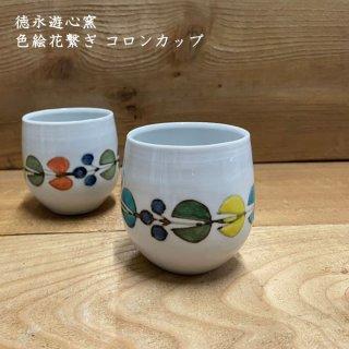 徳永遊心窯 色絵花繋ぎ コロンカップ