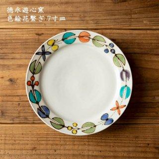徳永遊心窯 色絵花繋ぎ 7寸皿