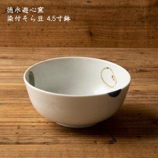 徳永遊心窯 染付そら豆 4.5寸鉢
