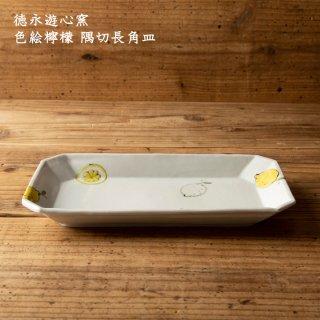 徳永遊心窯 色絵檸檬 隅切長角皿