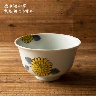 徳永遊心窯 色絵菊 5.5寸丼