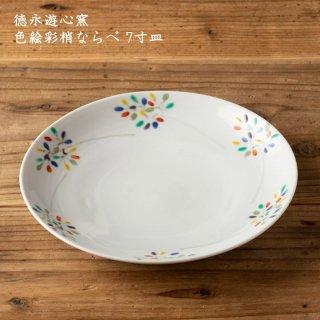 徳永遊心窯 色絵彩梢ならべ 7寸皿