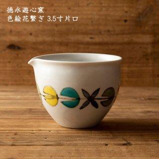 徳永遊心窯 色絵花繋ぎ 3.5寸片口