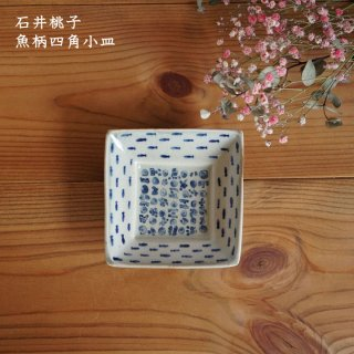 石井桃子 魚柄四角小皿