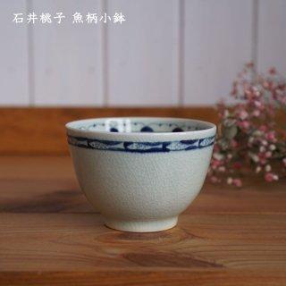 石井桃子 魚柄小鉢