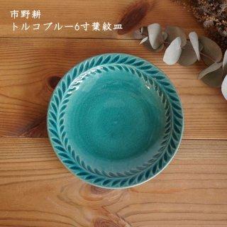 市野耕 トルコブルー6寸葉紋皿