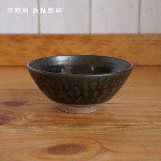 市野耕 鉄釉飯碗
