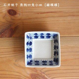 石井桃子 魚柄四角小皿 縁模様