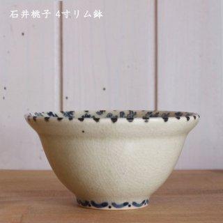 石井桃子 4寸リム鉢
