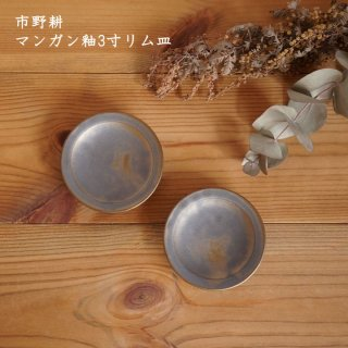 市野耕 マンガン釉3寸リム皿