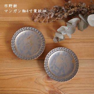 市野耕 マンガン釉4寸葉紋皿