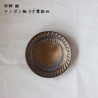 市野耕 マンガン釉5寸葉紋皿