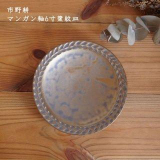 市野耕 マンガン釉6寸葉紋皿