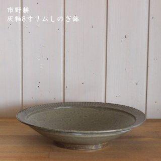市野耕 灰釉8寸リムしのぎ鉢