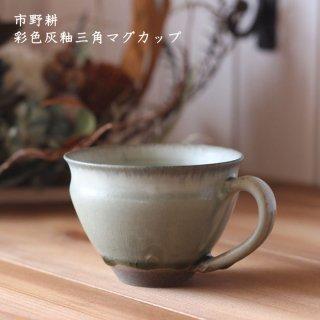 市野耕 彩色灰釉三角マグカップ