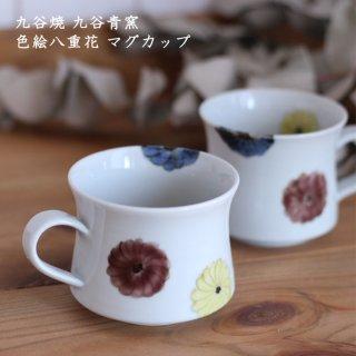 九谷焼 九谷青窯 横井佳乃 色絵八重花 マグカップ