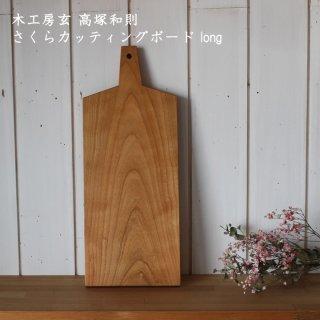木工房玄 高塚和則 さくらカッティングボード (long)