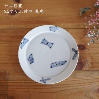 十二月窯 6.5寸リム付皿 星座