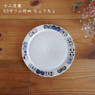 十二月窯 5.5寸リム付皿 ちょうちょ