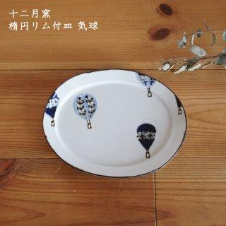 十二月窯 楕円リム付皿 気球