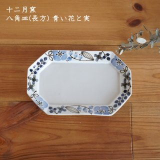 十二月窯 八角皿(長方) 青い花と実