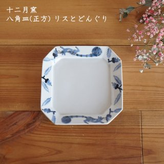 十二月窯 八角皿(正方) リスとどんぐり