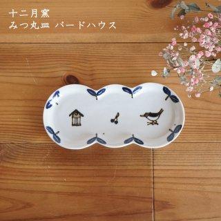 十二月窯 みつ丸皿 バードハウス
