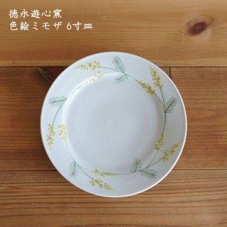 徳永遊心窯 色絵ミモザ 6寸皿